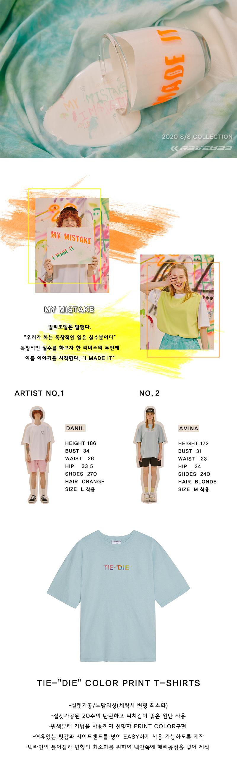 리버스 서울(REVERSE SEOUL) TIE-DIE COLOR PRINT T-SHIRTS[SKYBLUE]